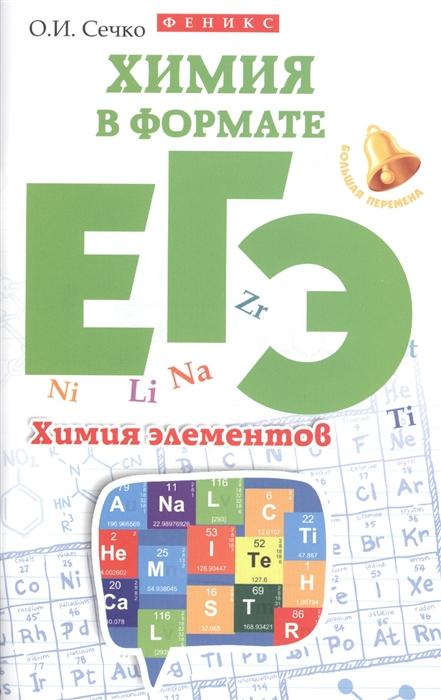 Сечко О. Химия в формате ЕГЭ Химия элементов
