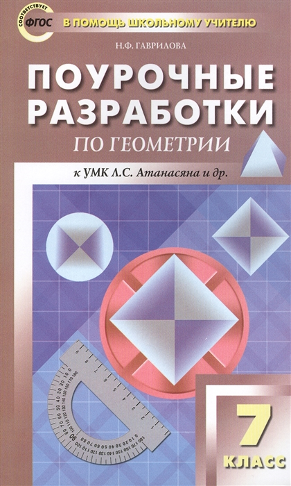 Поурочные разработки по геометрии к УМК Л С Атанасяна и др 7 класс