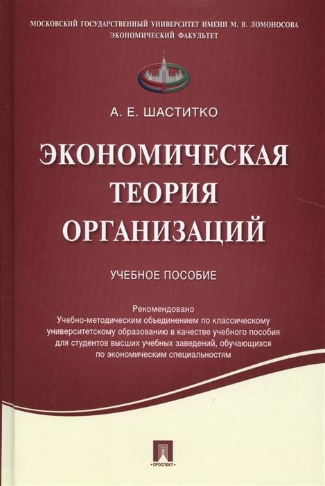 Шаститко А. Экономическая теория организаций Учебное пособие а г войтов экономическая теория