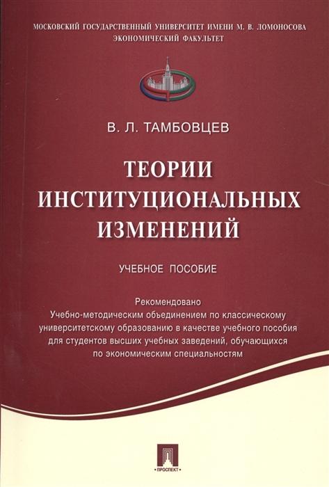 Тамбовцев В. Теории институциональных изменений Учебное пособие цена