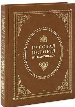 Русская история в картинках Репринтное издание