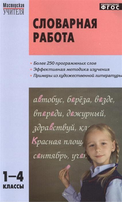 Мельникова С. (сост.) Словарная работа 1-4 классы цена