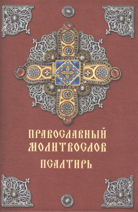 Шапаева О. (ред.) Православный молитвослов Псалтирь