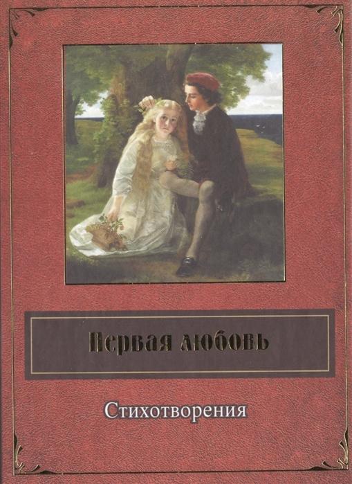Розман Н. (ред.) Первая любовь Стихотворения цена 2017