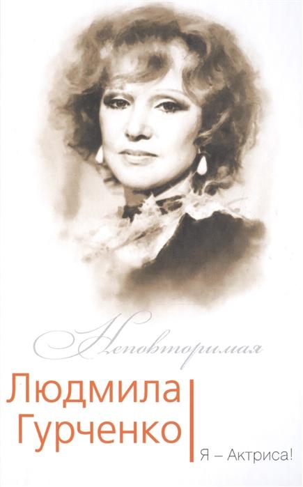 Бенуа С. Людмила Гурченко Я - Актриса