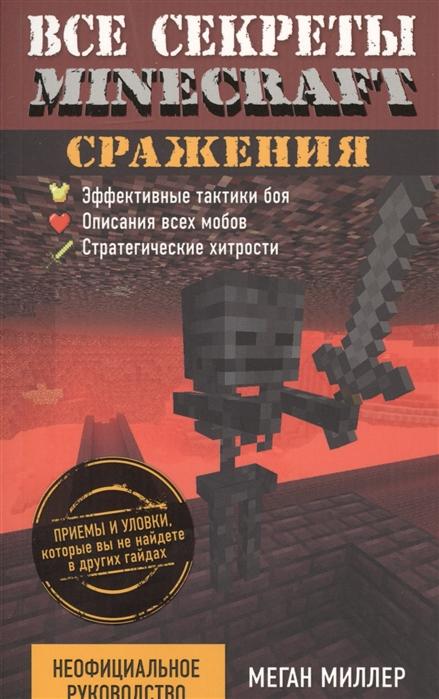 Купить Все секреты Minecraft Сражения, Издательство Э, Домашние игры. Игры вне дома