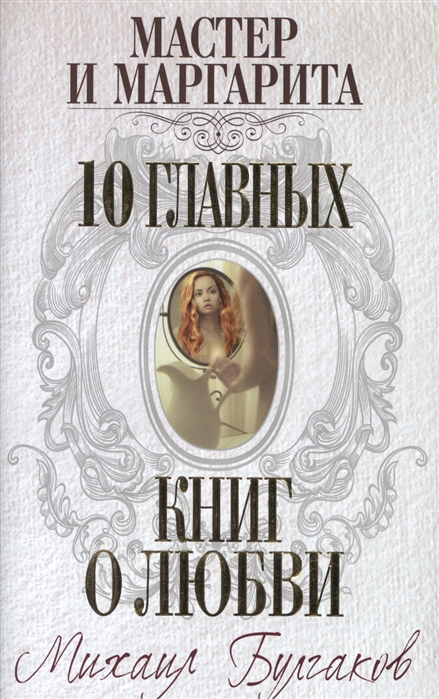 Фото - Булгаков М. Мастер и Маргарита булгаков мастер и демоны судьбы