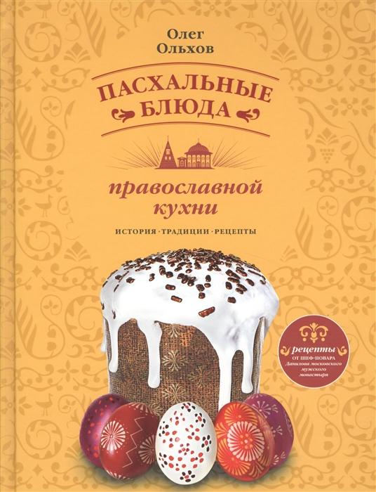 Ольхов О. Пасхальные блюда православной кухни История Традиции Рецепты