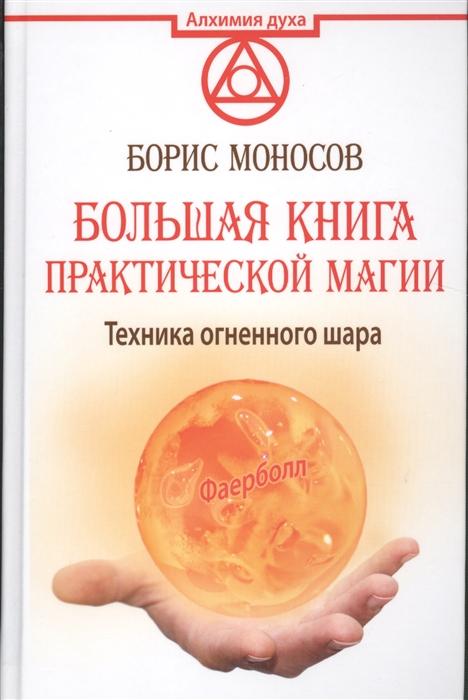 Техника огненного шара Большая книга практической магии Фаерболл