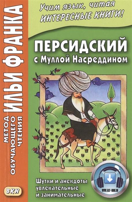 Персидский с Муллой Насреддином Шутки и анекдоты увлекательные и занимательные
