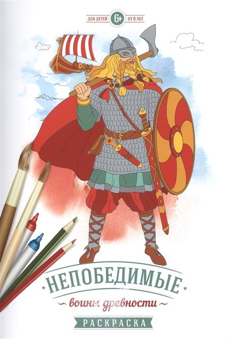 Непобедимые воины древности Раскраска Для детей от 6 лет непобедимые