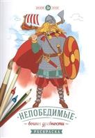 Непобедимые воины древности. Раскраска. Для детей от 6 лет