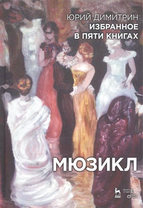 Димитрин Ю. Избранное в пяти книгах Мюзикл е ю кузьмина караваева избранное