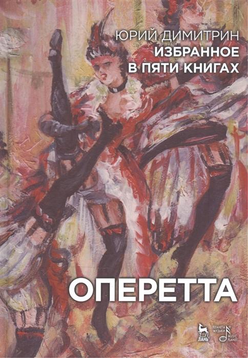 цена на Димитрин Ю. Избранное в пяти книгах Оперетта