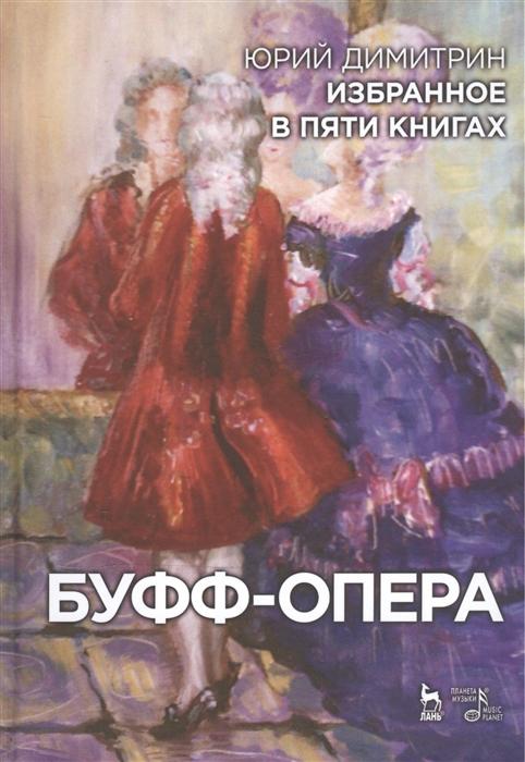 Димитрин Ю. Избранное в пяти книгах Буфф-опера цена