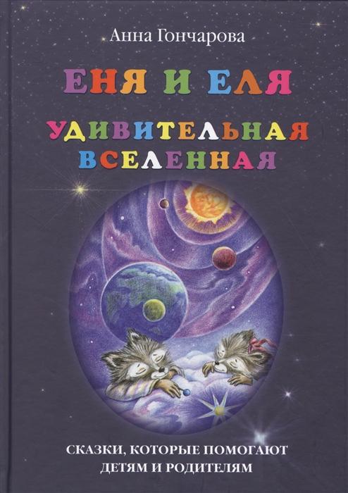 Купить Еня и Еля Удивительная Вселенная, Белый город, Сказки