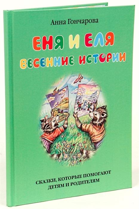 Гончарова А. Еня и Еля Весенние истории