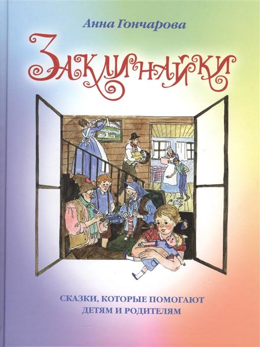 Гончарова А. Заклинайки