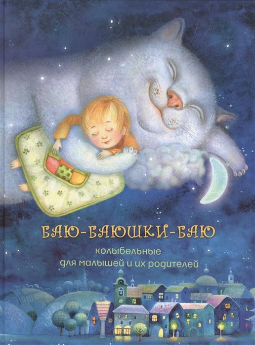 Бакулина И. (сост.) Баю-баюшки-баю Колыбельные для малышей и их родителей