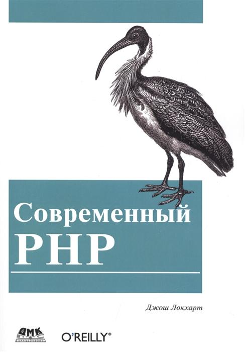 цены Локхарт Дж. Современный PHP Новые возможности и передовой опыт