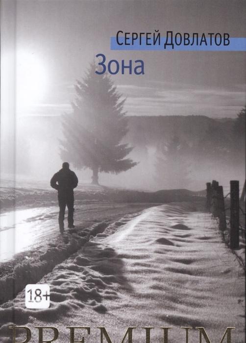 Довлатов С. Зона Записки надзирателя