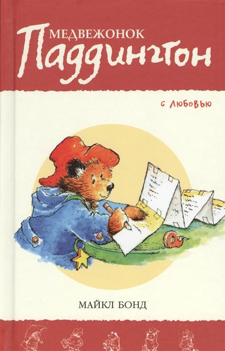 Бонд М. Медвежонок Паддингтон с любовью