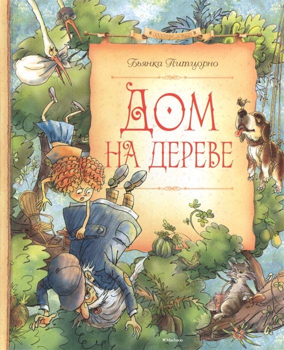 Питцорно Б. Дом на дереве Повесть-сказка ярослава казакова дорогами карны повесть сказка