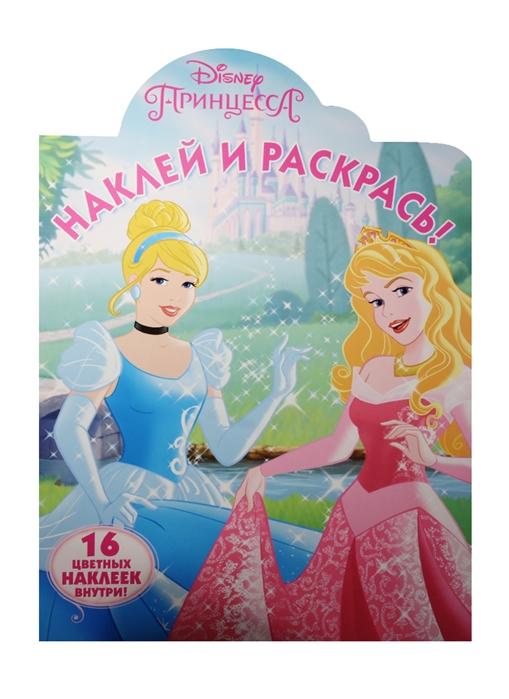Пименова Т. (ред.) Наклей и раскрась НР 15114 Принцессы 16 цветных наклеек внутри пименова т ред наклей и раскрась нр 15070 принцессы 16 цветных наклеек внутри