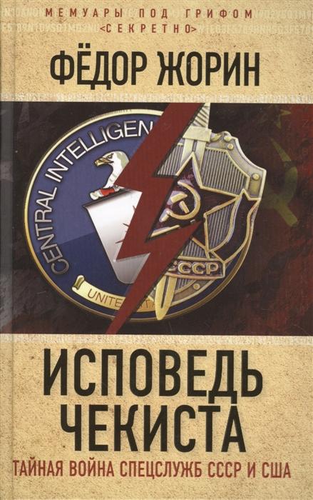 Исповедь чекиста Тайная война спецслужб СССР и США