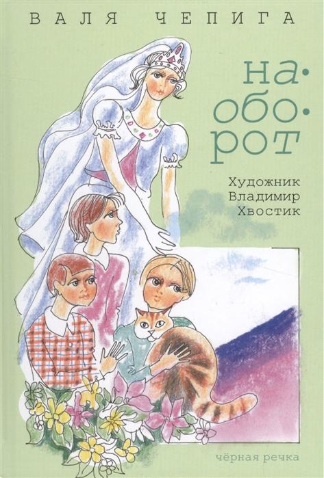 Фото - Чепига В. Наоборот Кувырком чепига валентина книжка для малышки стихотворения