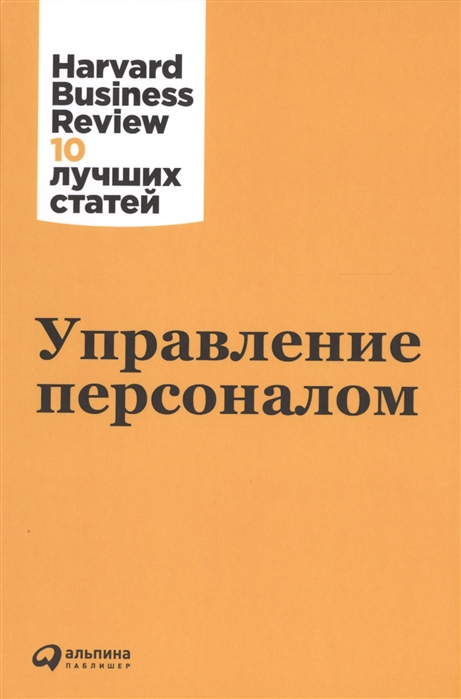 Аргирис К., Базерман М., Бакингем М., Банаджи М. и др. Управление персоналом