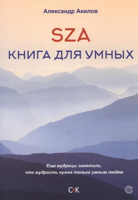 Акилов А. SZA Книга для умных bebetto filippo mia07 sza blue grey