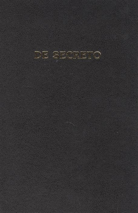 Фурсов А. (сост.) De Secreto О Секрете Сборник научных трудов