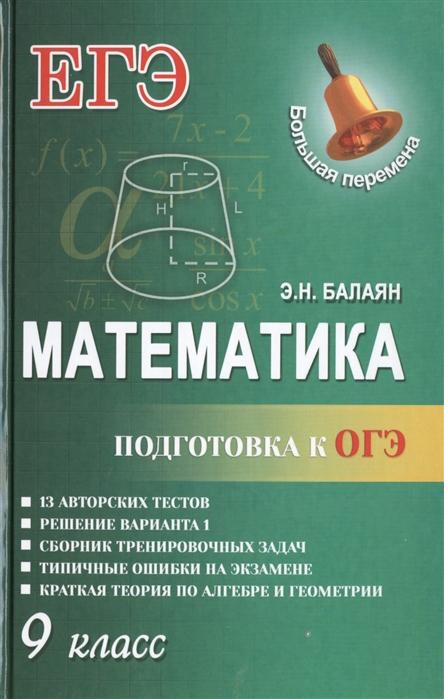Балаян Э. Математика Подготовка к ОГЭ 9 класс э н балаян математика 5 9 классы новый репетитор