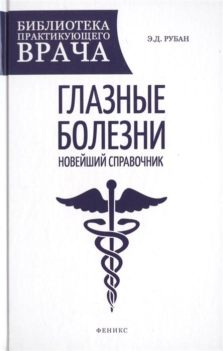 Рубан Э. Глазные болезни новейший справочник барякина э справочник писателя