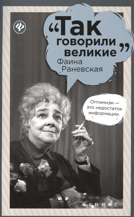 Гогитидзе Н. (сост.) Фаина Раневская гогитидзе н сост элизабет тейлор