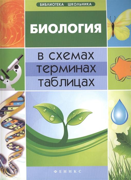 купить Железняк М., Дерипаско Г. Биология в схемах терминах таблицах по цене 198 рублей