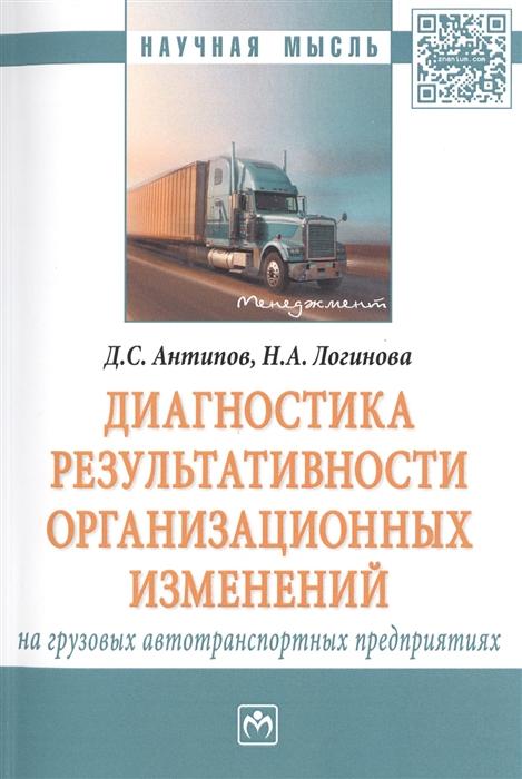Диагностика результативности организационных изменений на грузовых автотранспортных предприятиях Монография