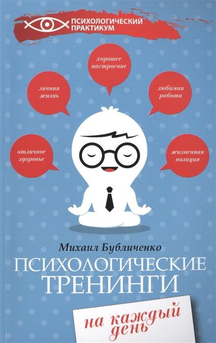 Бубличенко М. Психологические тренинги на каждый день
