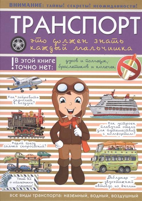 Мерников А., Филиппова М. Транспорт Это должен знать каждый мальчишка Все виды транспорта наземный водный воздушный