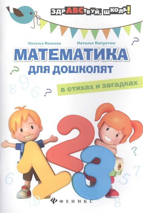 Фото - Иванова Н., Капустюк Н. Математика для дошколят в стихах и загадках корсакова е иванова н