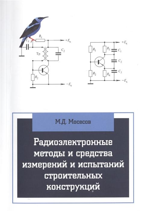 Радиоэлектронные методы и средства измерений и испытаний строительных конструкций Учебное пособие