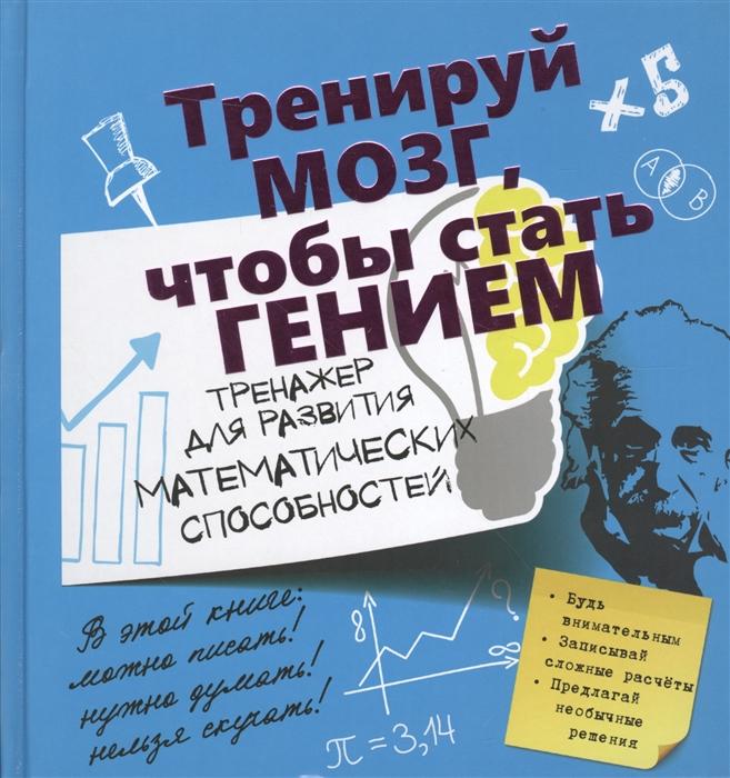 цена на Ядловский А. Тренажер для развития математических способностей