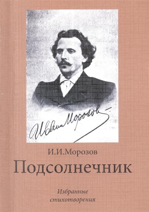 Морозов И. Подсолнечник Избранные стихотворения цена
