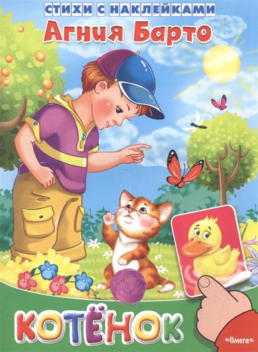 Барто А. Котенок Стихи с наклейками шанин а веселый котенок стихи для детей