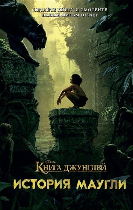 цены Мольков К. (пер.) Книга джунглей История Маугли