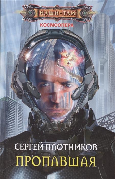 Плотников С. Пропавшая евгений плотников сахалинская хроника