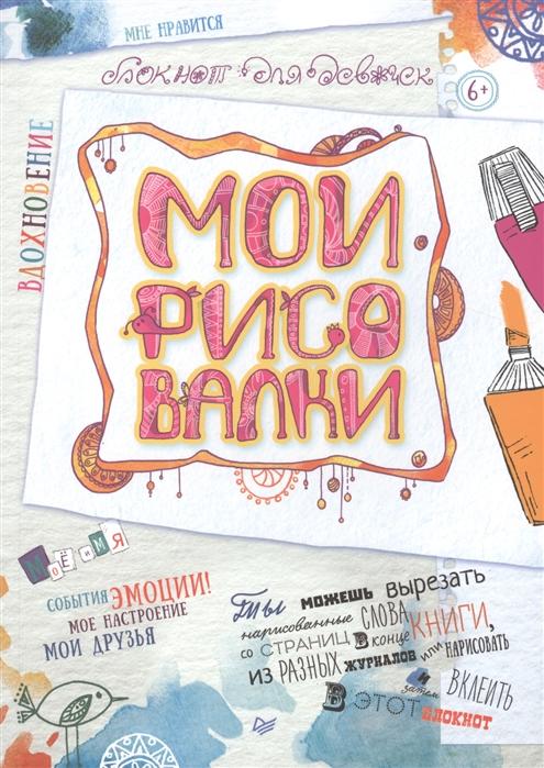 Купить Мои рисовалки Блокнот для девочек, Питер СПб, Дневники. Альбомы. Анкеты