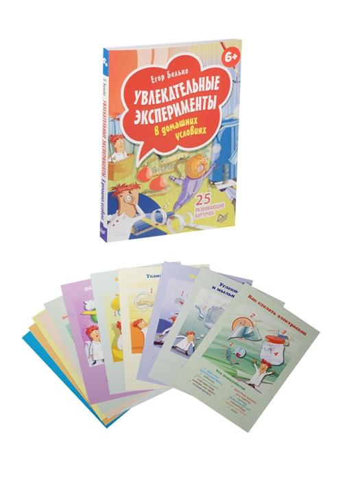 Купить Увлекательные эксперименты в домашних условиях 25 развивающих карточек, Питер СПб, Опыты. Эксперименты. Фокусы