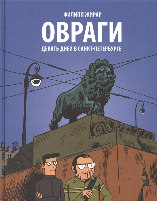 Жирар Ф. Овраги Девять дней в Санкт-Петербурге